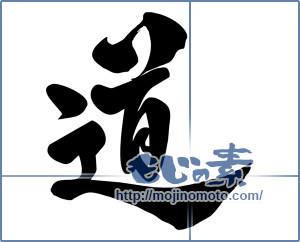 筆文字素材:道 [15576]