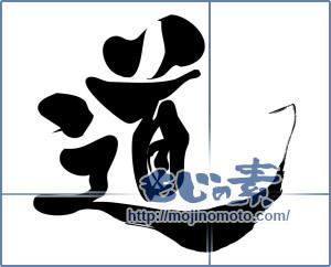 筆文字素材:道 [15578]