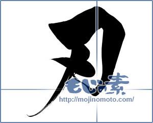 筆文字素材:刃002 [15587]