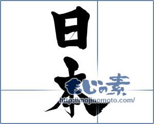 筆文字素材:日本 [15770]