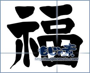 筆文字素材:福 [15771]