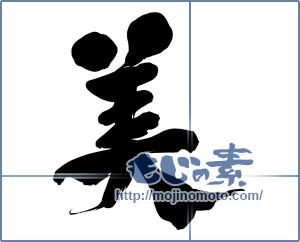 筆文字素材:美 [15781]