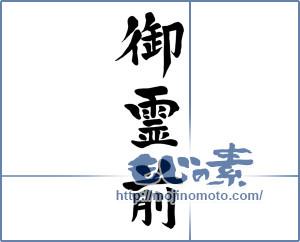 筆文字素材:御霊前 [15799]