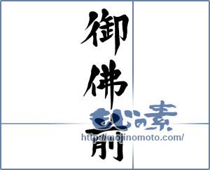 筆文字素材:御佛前 [15803]