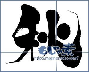 筆文字素材:秋 [15941]