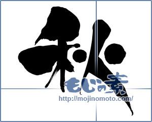 筆文字素材:秋 [15953]