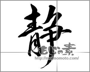 筆文字素材:静 [21474]