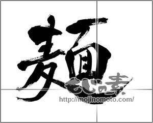 筆文字素材:麺 [21488]