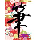 華翠(福岡県)
