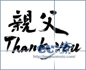 筆文字素材:親父 Thank you [10073]