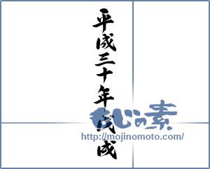 筆文字素材:平成三十年戊戌 [12636]