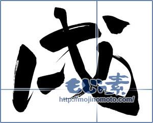 筆文字素材:戌 [12642]