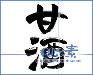筆文字素材:甘酒 [12660]