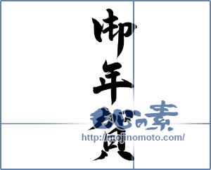 筆文字素材:御年賀 [12661]