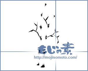 筆文字素材:竹【イラスト】 [12724]