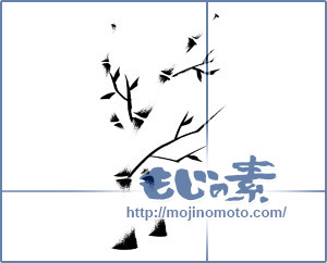 筆文字素材:竹【イラスト曲り】 [12725]