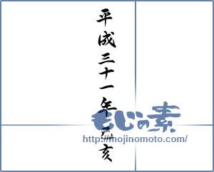 筆文字素材:平成三十一年 己亥 [14716]
