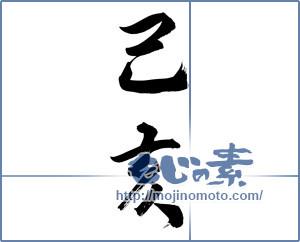 筆文字素材:己亥 [14758]