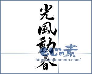 筆文字素材:光風動春 [14759]