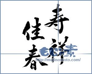 筆文字素材:寿祥佳春 [14760]