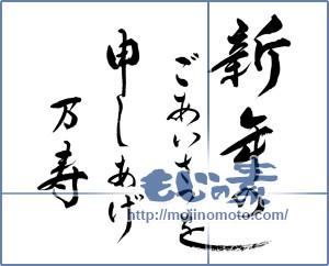 筆文字素材:新年のごあいさつを申しあげ万寿 [14761]