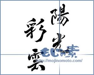 筆文字素材:陽光彩雲 [14762]