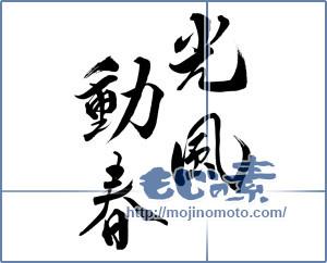 筆文字素材:光風動春 [14763]