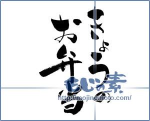 筆文字素材:きょうのお弁当 [15076]