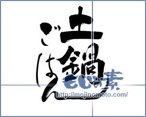 筆文字素材:土鍋ごはん [15079]