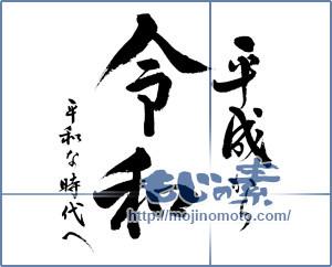 筆文字素材:平成から令和平和な時代へ [15130]