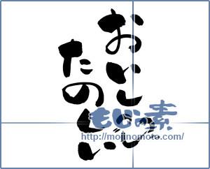 筆文字素材:おいし(^^)たのしい [16395]