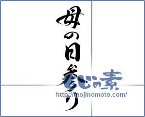 筆文字素材:母の日参り [8321]