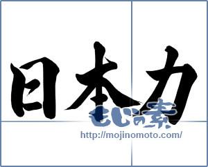 筆文字素材:日本力 [8327]