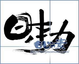 筆文字素材:日本力 [8328]