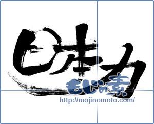 筆文字素材:日本力 [8329]