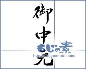 筆文字素材:御中元 [8421]