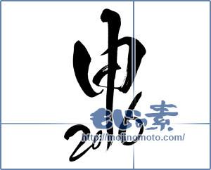 筆文字素材:申2016 [8984]