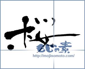 筆文字素材:桜 [4449]