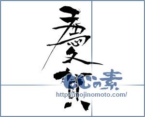 筆文字素材:慶賀 [5506]