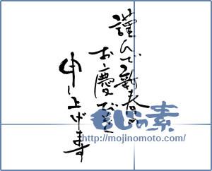 筆文字素材:新春 [7070]
