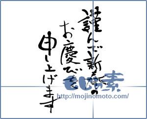 筆文字素材:新春 [7071]