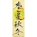九谷 溪水(京都府)