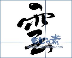 筆文字素材:雲 [12074]