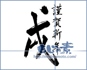 筆文字素材:謹賀新年 戌 [12629]