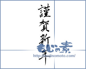 筆文字素材:謹賀新年 [12665]