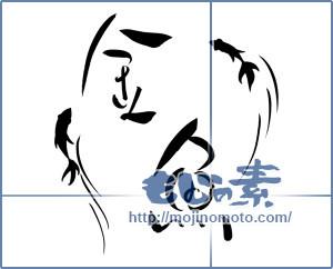 筆文字素材:金魚 [10299]