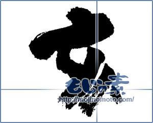 筆文字素材:亥 [14774]