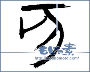 筆文字素材:亥 [14779]