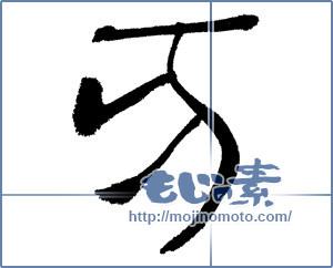 筆文字素材:亥 [14780]