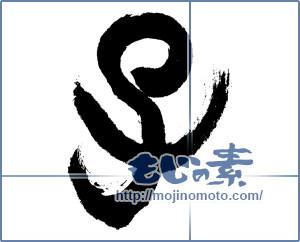 筆文字素材:子(篆書) [16595]